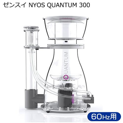 メーカー直送 ゼンスイ NYOS QUANTUM 300 60Hz ニオス プロテインスキマー 沖縄別途送料