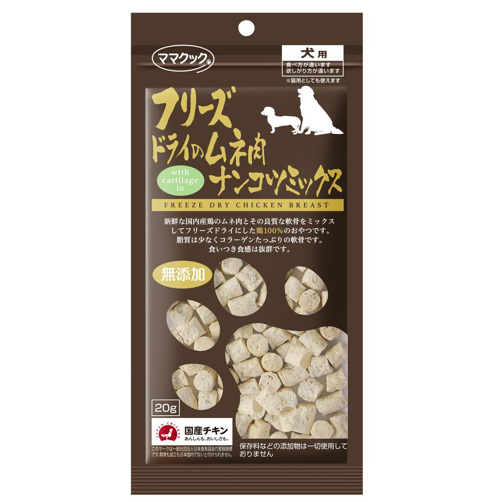 ママクック フリーズドライのムネ肉 ナンコツミックス犬用 20g 関東当日便