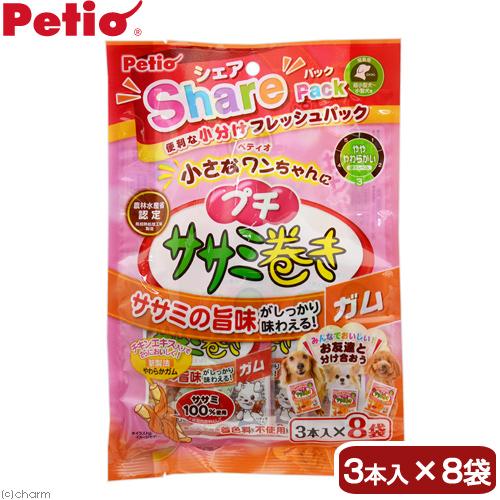 ペティオ SharePack プチ ササミ巻き ガム 8袋入 関東当日便