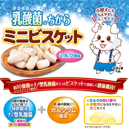 ペティオ 乳酸菌のちから ミニビスケット ミルク風味 80g×6袋【HLS_DU】 関東当日便