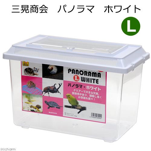 三晃商会 SANKO 直営限定アウトレット パノラマ L ホワイト 爆売りセール開催中 関東当日便