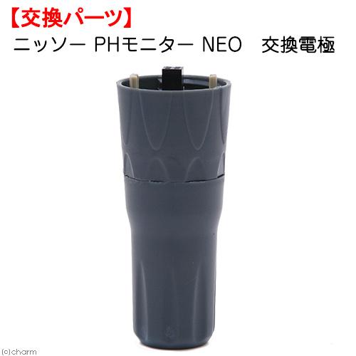 ニッソー PHメーター NEO 交換電極 関東当日便