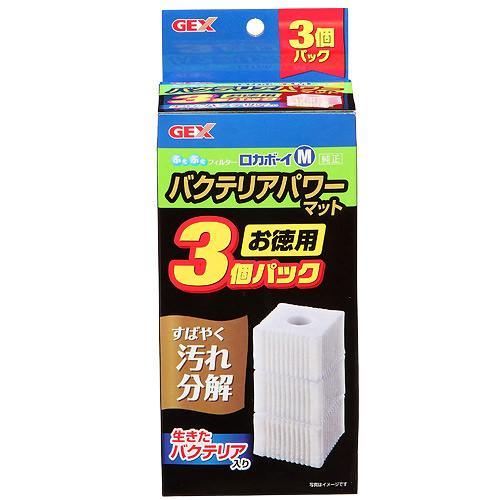 GEX ロカボーイM 関東当日便 送料無料 売れ筋ランキング 一部地域を除く バクテリアパワーマット3個パック