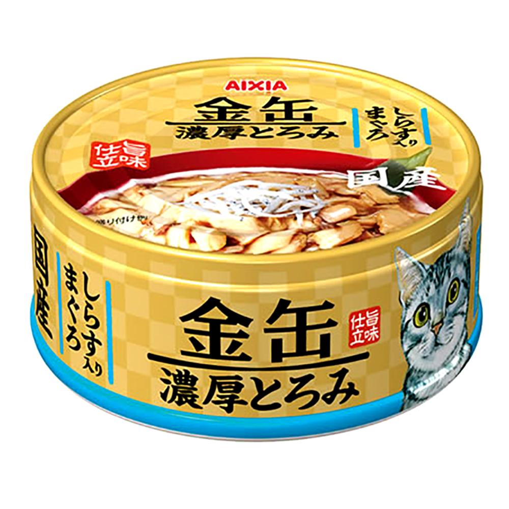 消費期限 2024 05 01 新色 アイシア 金缶濃厚とろみ しらす入りまぐろ 関東当日便 70g キャットフード 贈物 2缶入り 国産