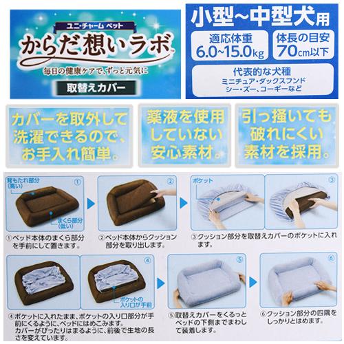 からだ想いラボ 足腰・関節にやさしいベッド取替えカバー ひんやり涼感タイプ 小型~中型犬用 関東当日便