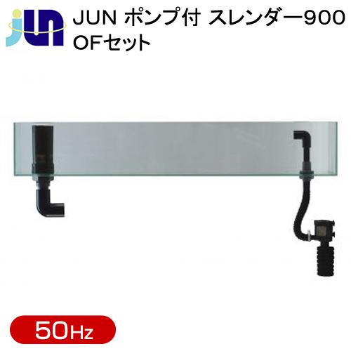 JUN ポンプ付 スレンダー900 OFセット 50Hz お一人様1点限り 沖縄別途送料 関東当日便