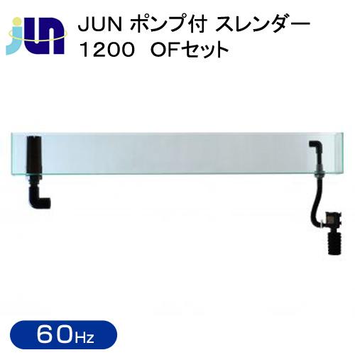 同梱不可・中型便手数料 JUN ポンプ付 スレンダー1200 OFセット 60Hz 才数170
