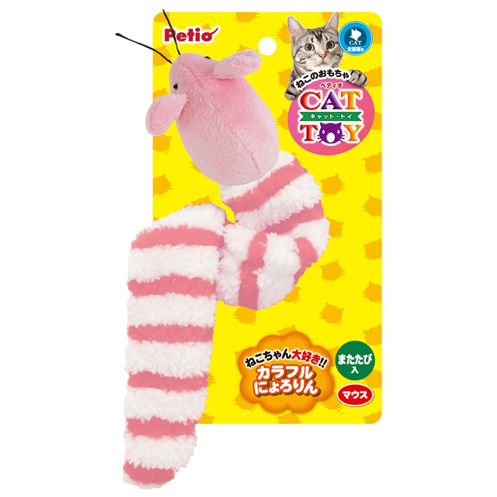 ペティオ CAT TOY カラフルにょろりん マウス 関東当日便