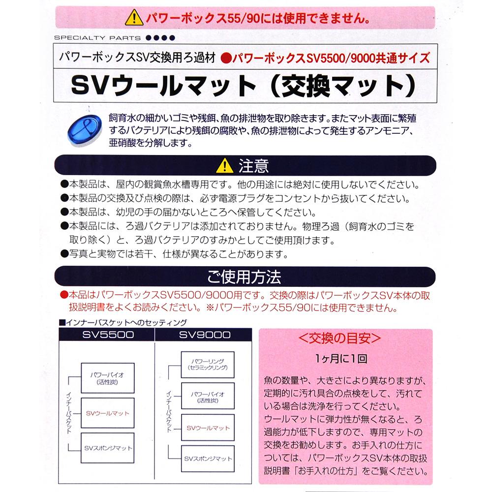 コトブキ工芸 kotobuki SVウールマット パワーボックスSV5500/9000共通交換用ろ過材 関東当日便