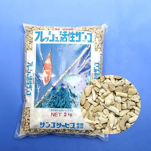 フレッシュ活性サンゴ 2kg L 関東当日便