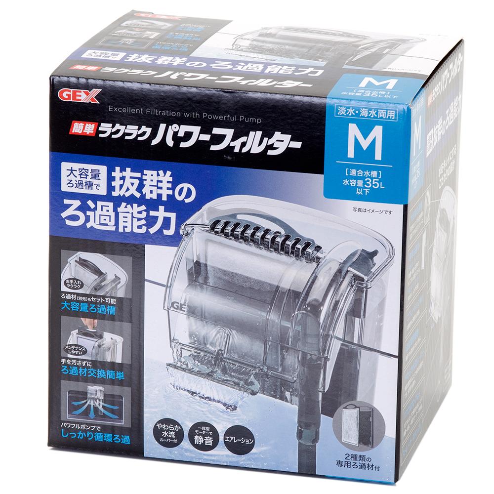 GEX 簡単ラクラクパワーフィルター M ジェックス 高品質 関東当日便 水槽用外掛式フィルター 今だけ限定15%OFFクーポン発行中