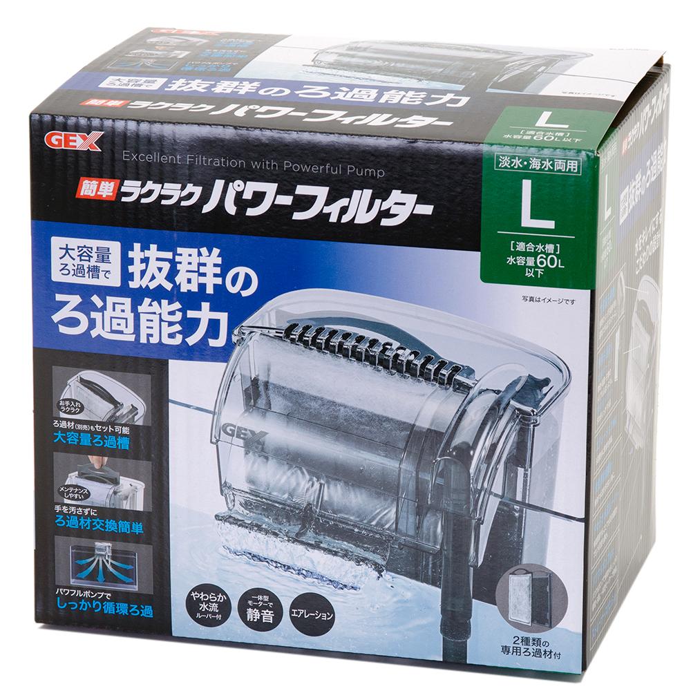 激安 GEX 簡単ラクラクパワーフィルター L 関東当日便 激安特価品 ジェックス 水槽用外掛式フィルター