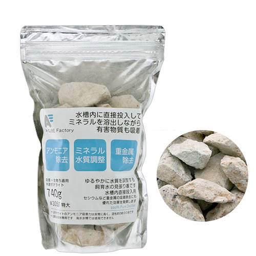 吸着 生物ろ過用 特撰ゼオライト鉱石 特大 美品 740g 関東当日便 超美品再入荷品質至上 #3050