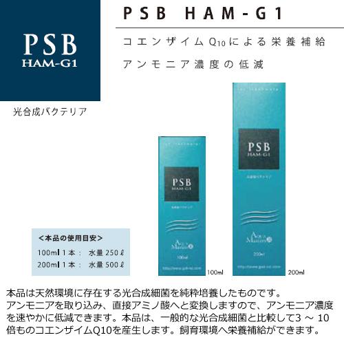 日本動物薬品 ニチドウ アクアマスターズ PSB HAM−G1 200ml 淡水用 光合成細菌 バクテリア 関東当日便