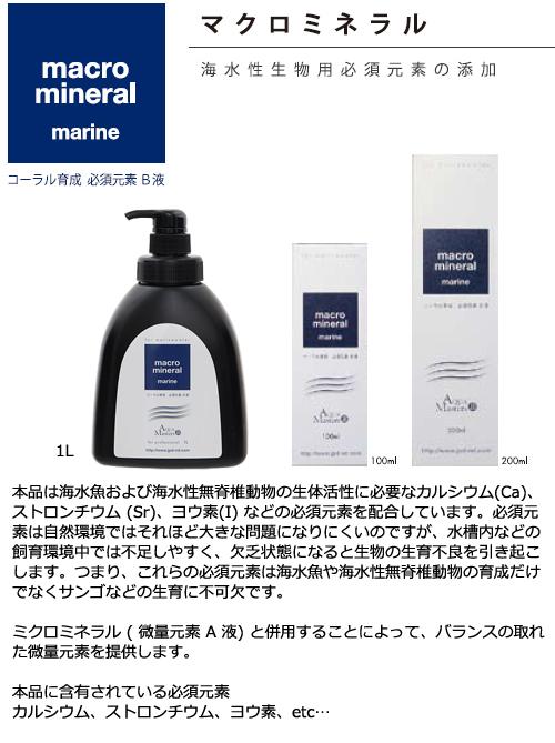 日本動物薬品 ニチドウ アクアマスターズ マクロミネラル 100ml 海水用 サンゴ育成 必須元素 B液 関東当日便
