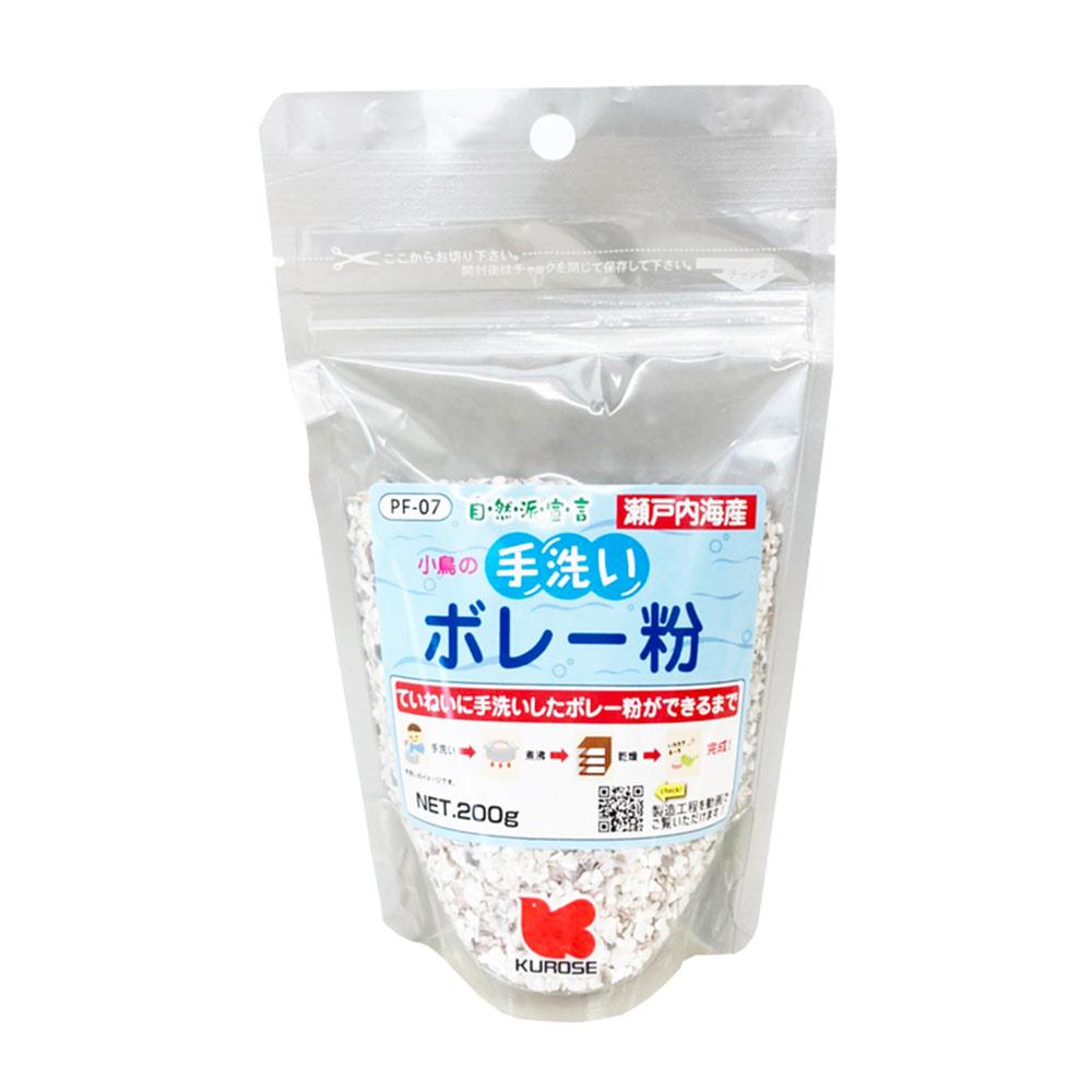 消費期限 2022 10 31 黒瀬ペットフード 関東当日便 自然派宣言 全店販売中 至上 手洗いボレー粉 200g