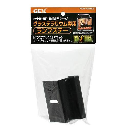 GEX エキゾテラ グラステラリウム用 関東当日便 商舗 お得クーポン発行中 ランプステー クリップスタンド取り付け金具