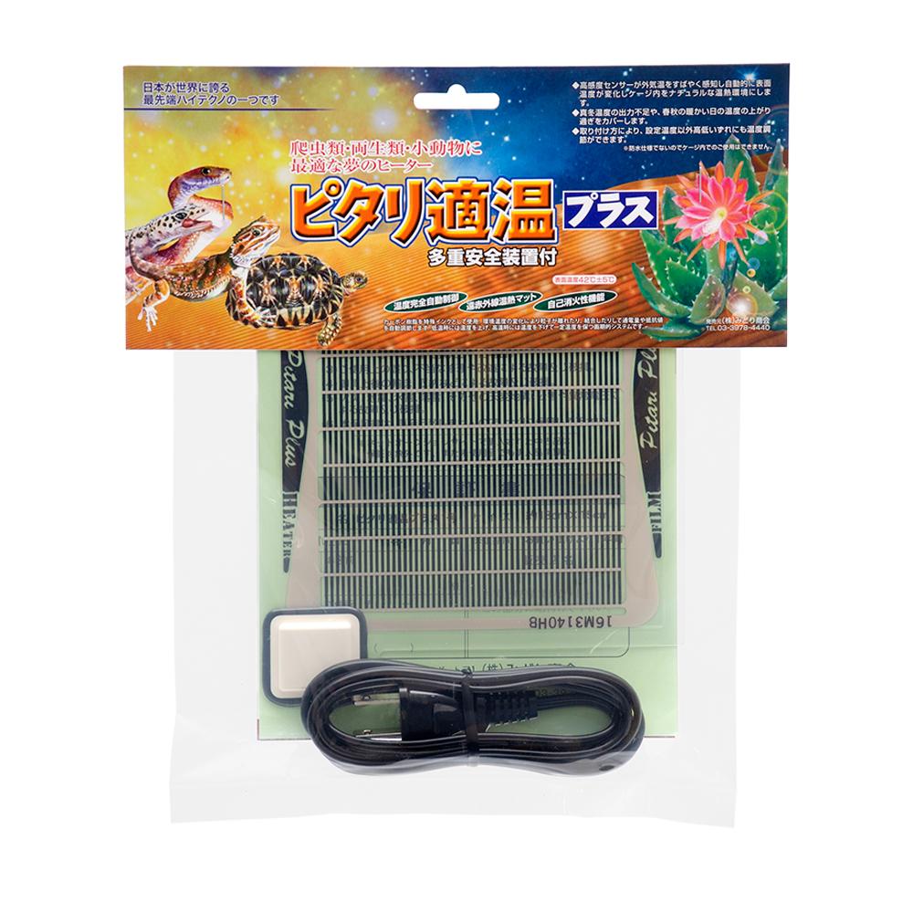 デポー みどり商会 ピタリ適温プラス 1号 爬虫類 保温 パネルヒーター お気にいる 関東当日便 両生類