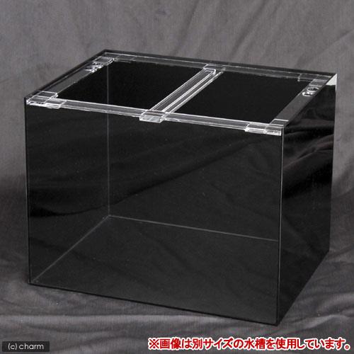 メーカー直送 (受注生産)アクリルクリアタンク 底面・背面・側面板黒(90×45×45cm) 同梱不可 別途送料