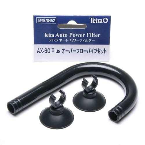 テトラ AX−60プラス用 オーバーフローパイプセット 関東当日便