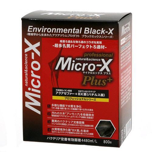 Micro-X Plus アイテム勢ぞろい マイクロエックスプラス 800mL 関東当日便 卓出