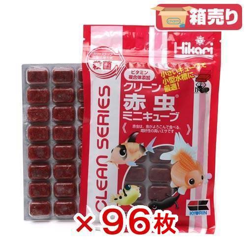□メーカー直送 冷凍★キョーリン クリーン赤虫(アカムシ)ミニキューブ 40g 96枚 冷凍赤虫 同梱不可