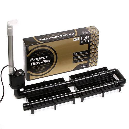 アクアシステム プロジェクトフィルター プラス 50Hz(東日本用)(4枚入) 60cm水槽用底面フィルター 関東当日便