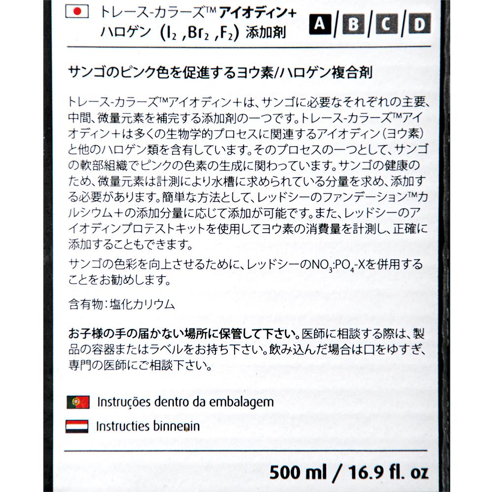 コーラルカラーA 500ml アイオディン ボロン フッ素 サンゴ 色揚げ ピンク 関東当日便