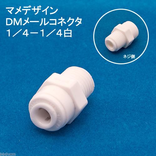 マメデザイン DMメールコネクタ1/4−1/4白 関東当日便