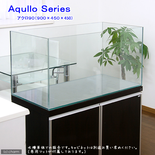 (大型)90cm水槽(単体)アクロ90N(90×45×45cm)フタ無し オールガラス水槽 別途大型手数料・同梱不可・代引不可