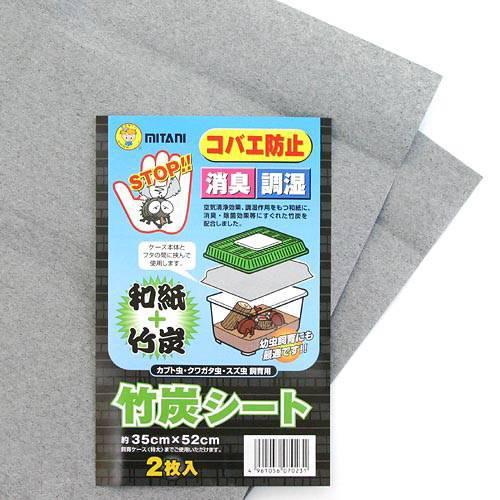 ミタニ 竹炭シート 約35×52cm 2枚入 定価 小バエ 昆虫 シート 登場大人気アイテム 関東当日便