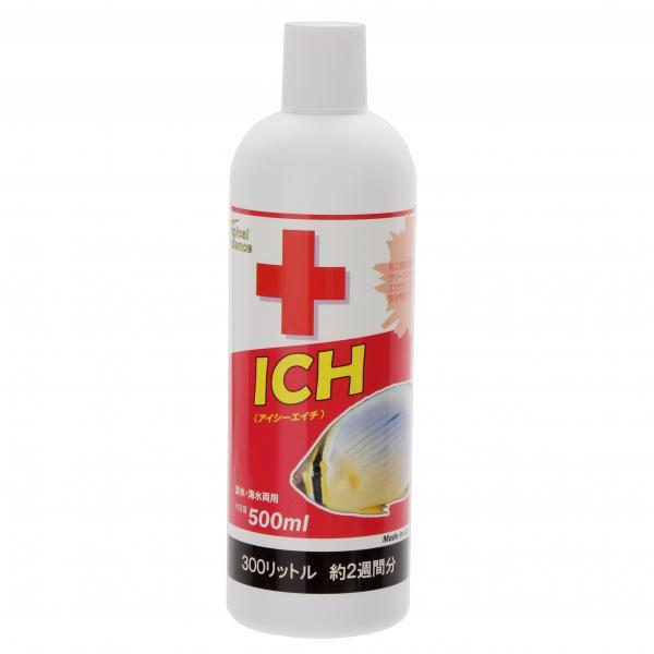 ICH 交換無料 アイシーエイチ 500ml 淡水 駆除 通販 海水用 関東当日便 白点虫