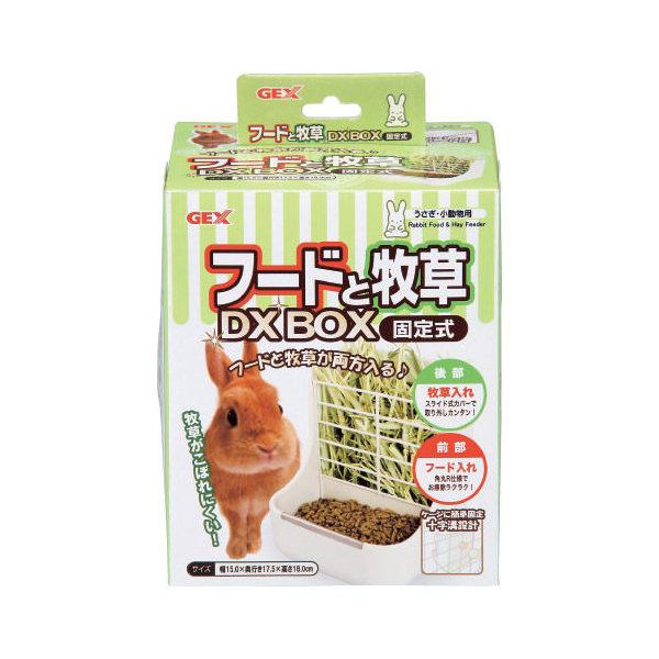 GEX フードと牧草DX BOX 固定式 うさぎ 食器 ジェックス 関東当日便