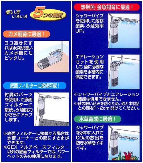 Body corner power filter F2 45-60 cm tank water in the filter pump type Kanto day flights
