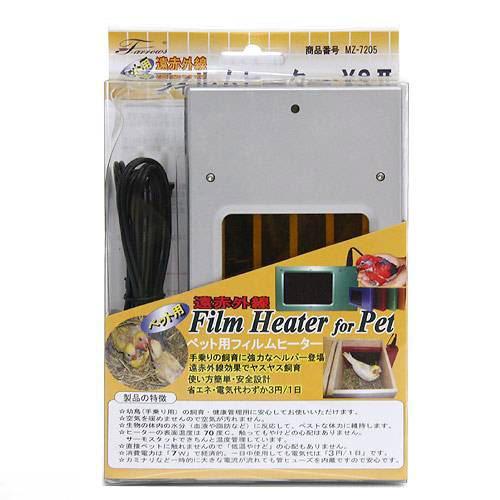 遠赤外線 ペット用 フィルムヒーター 往復送料無料 XSII シルバー MZ-7205 お得なキャンペーンを実施中 保温 関東当日便 鳥