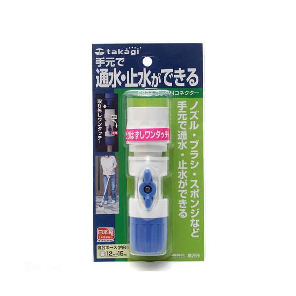 タカギ コック付コネクター G077 関東当日便 NEW売り切れる前に☆ 日本正規代理店品