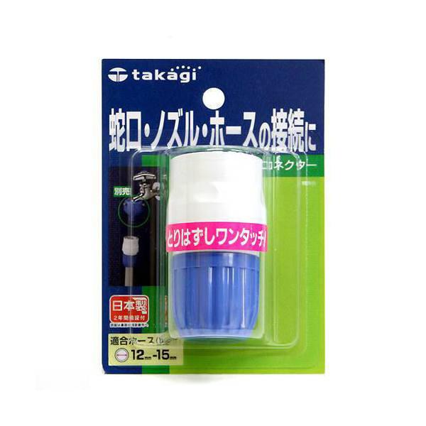 タカギ コネクター 関東当日便 価格交渉OK送料無料 買取 G079FJ