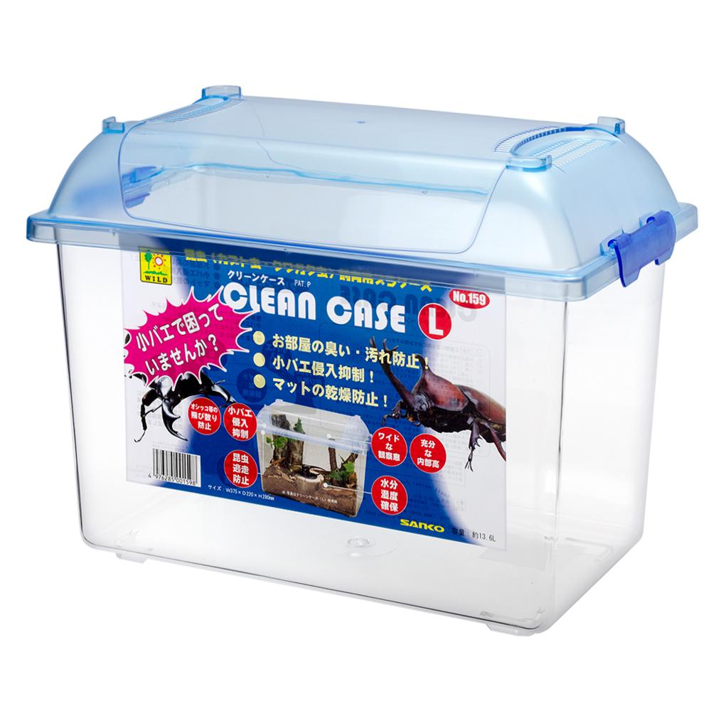 三晃商会 有名な SANKO CLEAN CASE クリーンケース L 375×220×280mm 関東当日便 プラケース 飼育容器 虫かご 正規品送料無料