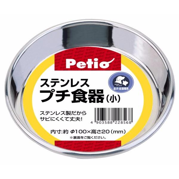 休日 ペティオ ステンレスプチ食器 超安い 小 関東当日便 猫用 犬
