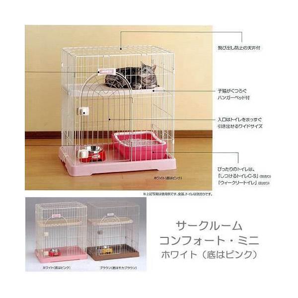同梱不可・中型便手数料 サークルームコンフォート・ミニHi ホワイト 猫 猫用 ゲージ ケージ(67×50.6×74.4cm) 才数170