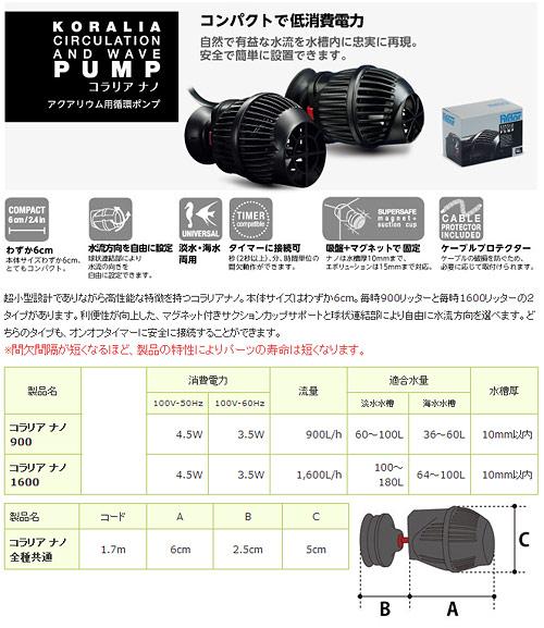 60Hz コラリア ナノ 1600 60Hz(西日本用) サーキュレーター 海水魚 サンゴ 水流 関東当日便