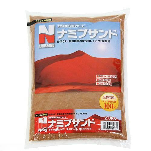 カミハタ ナミブサンド 2.0kg 爬虫類 市販 敷砂 底床 買物 関東当日便