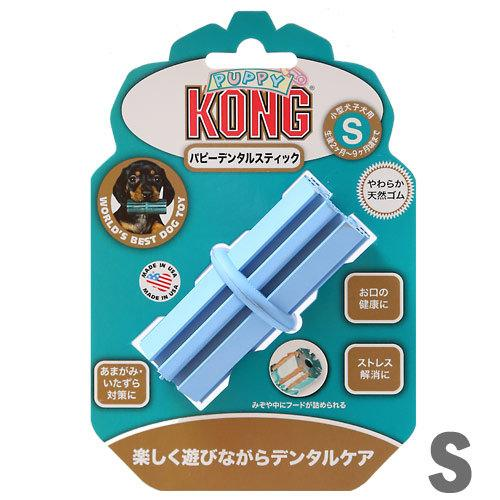 コング パピーデンタルスティック S 正規品 超安い 希望者のみラッピング無料 関東当日便 犬 犬用おもちゃ