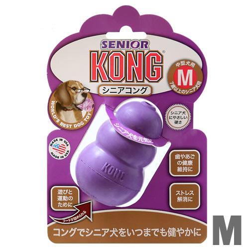 シニアコング M 正規品 関東当日便 限定タイムセール 犬用おもちゃ 迅速な対応で商品をお届け致します 犬