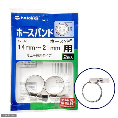 タカギ ホースバンド 低圧手締めタイプ 14~21mm用 G102 超目玉 関東当日便 送料無料 激安 お買い得 キ゛フト