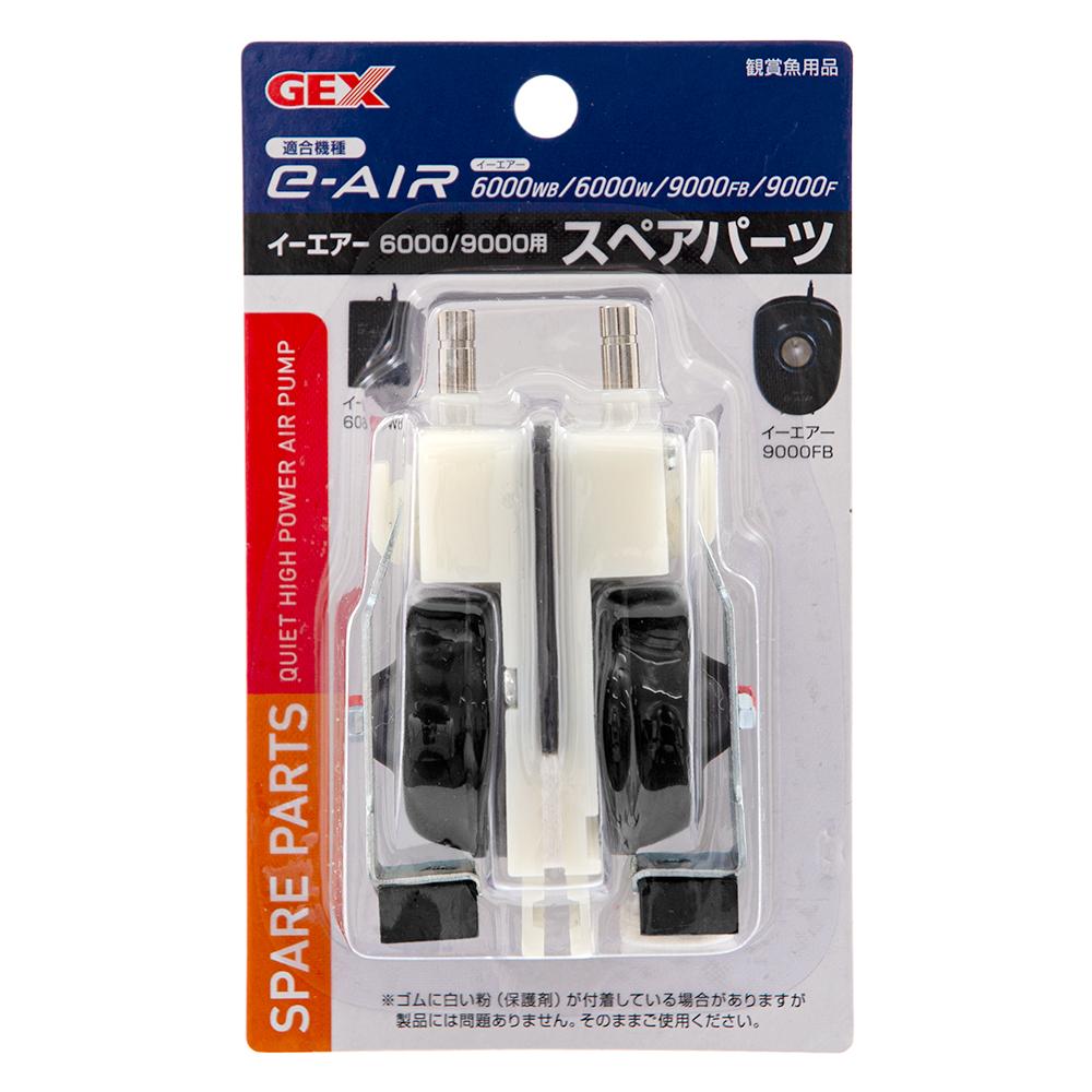 GEX イーエアー6000・9000用 スペアパーツ ジェックス 関東当日便