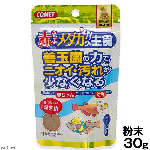 消費期限 2023/10/31  コメット 赤ちゃんメダカの主食 納豆菌 30g めだか エサ 餌 えさ 関東当日便