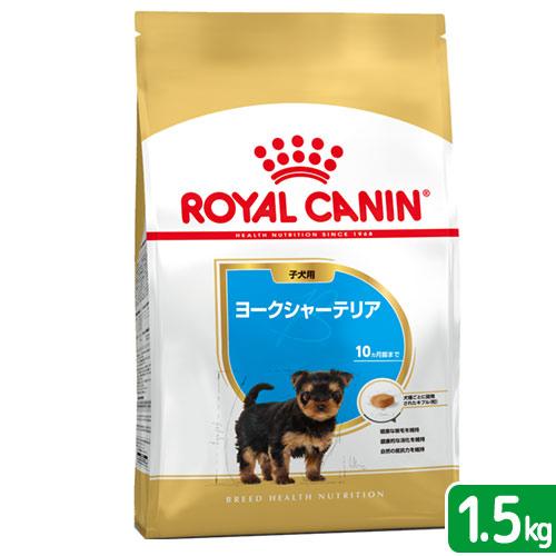 ロイヤルカナン ヨークシャーテリア 子犬用 1.5kg ジップ付 関東当日便
