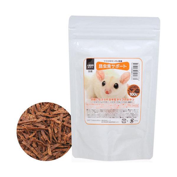 消費期限 2022 11 30 オリジナル フクロモモンガの食事 昆虫食サポート ミルワーム 関東当日便 フルーツソフト 100g おやつ 出荷