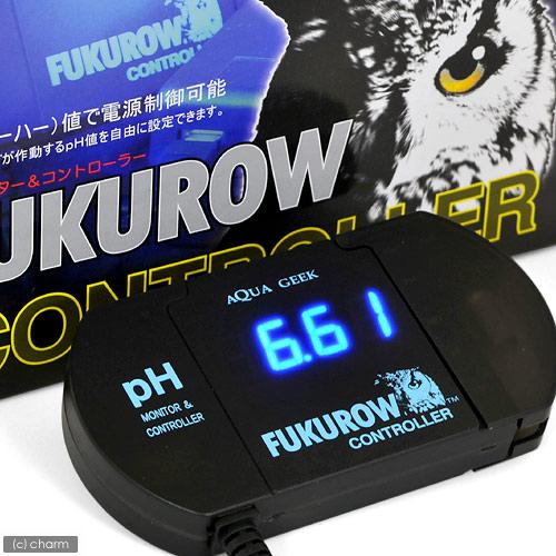 pH値で電源制御可能 FUKUROWコントローラー 沖縄別途送料 関東当日便